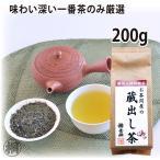 【大特価】「蔵出し茶 赤ラベル200g」大容量煎茶 日本茶 緑茶 静岡茶 常備茶 日常茶 茶葉 通販 お茶の葉桐