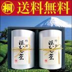 送料無料「静岡茶セット2000」80gカートン入 お茶の葉桐 深蒸し煎茶 緑茶 茶葉 日本茶 静岡茶 お茶っ葉