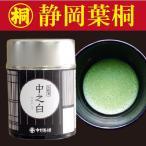 「松江の老舗中村茶舗 中之白20g」お茶の葉桐 抹茶 粉末