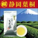 「太田さんのくき茶」100g お茶の葉桐 静岡のお茶屋 茎茶 棒茶 煎茶 緑茶 日本茶 静岡茶