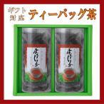 ほうじ茶ティーバッグ35包 2本/贈り物ギフト