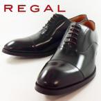 リーガル REGAL ダークブラウン ビジネス シューズ ストレートチップ 牛革 靴 男性 紳士 ブランド メンズ 811R