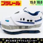 プラレール フラッシュ スニーカー 光る靴 N700系新幹線 子供 16171