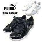 プーマ PUMA ヴィッキーリボンP コートタイプ スニーカー カワイイ エナメル調 モノトーンカラー 靴 レディース P366417