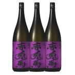 【送料無料】紫の赤兎馬(せきとば) 25度 1800ml×3本 【芋焼酎】 濱田酒造 1.8L