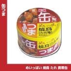 K&K 缶つま めいっぱい焼鳥 たれ 135g缶
