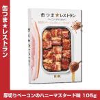 缶つま★レストラン 厚切りベーコンのハニーマスタード味 105g