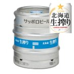 サッポロ 北海道 生搾り 樽生 10L 生ビール (業務用)生樽※2本につき1個分の送料が必要となります