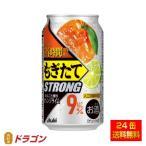 送料無料/アサヒ もぎたてSTRONG まるごと搾り オレンジライム缶 350ml×24缶 1ケース チューハイ