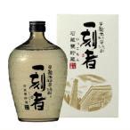 全量芋焼酎 「一刻者」〈石蔵甕貯蔵〉 25度 720ml(カートン入) ガラス瓶 いっこもん 小牧醸造 宝酒造