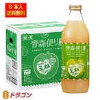 送料無料 青森便り 王林 りんごジュース 1L×6本 ストレート 果汁100% ビン入り