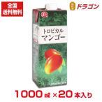 送料無料/ジューシー トロピカルマンゴージュース 1000ml×20本 1L 紙パック入り 果汁30%