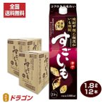 【送料無料】いも焼酎 すごいも 1.8L×12本 2ケース