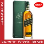 ジョニーウォーカー グリーンラベル15年 700ml ブレンデッド スコッチウイスキー キリン 正規品