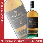 ザ シングルトン グレンオード18年 700ml 40度 スコッチウイスキー キリンビール
