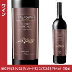 テラザス シングル ヴィンヤード ラス  コンプエルタス マルベック 750ml 【アルゼンチン】赤ワイン【MHD】【正規品】