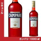 【数量限定】カンパリ 25度 1000ml リキュール アサ