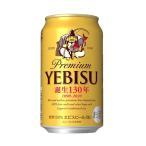 サッポロ エビスビール  350ml 1ケース(24本入)