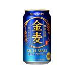 サントリー 金麦 350ml 1ケース(24本入)