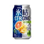 送料無料/キリン 氷結 グレープフルーツ 350ml×24缶 1ケース チューハイ