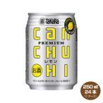 タカラcanチューハイ250ml 1ケース(24本入)