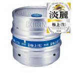 キリン 淡麗 極上 生樽 15L 発泡酒 生ビール (業務用)※1本につき1個分の送料が必要となります。