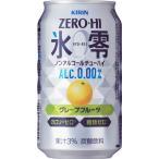 キリン ゼロハイ 氷零 グレープフルーツ 350ml 1ケース(24本入)(ノンアルコール)