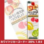 ホワイトリカーゴードー 果実酒用 35% 1800mlパック【合同酒精】1.8L