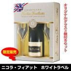 【送料無料】ニコラ・フィアット ホワイトラベル 750ml オリジナルグラス2個付きギフトセット【フランス】 スパークリング ニコラフィアット