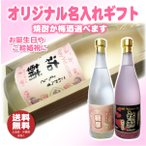 「名入れ焼酎・梅酒・」純金箔入り オリジナルラベル 720ml  「桐箱入り」