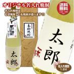 送料無料/濱田酒造 名入れオリジナル焼酎 むぎ・いも選べます 1800ml 1.8L 名入れお酒 プレゼント 父の日
