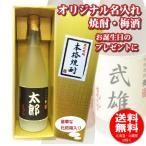 送料無料/名入れオリジナルラベル 焼酎・梅酒 720ml 名入れお酒