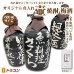 名入れお酒/オリジナル壷 吉四六型黒(つぼ陶器)720ml/焼酎・梅酒選べます