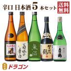 送料無料 父の日ギフト 日本酒 辛口 飲み比べセット 720ml×5本 日本酒セット 清酒 からくち