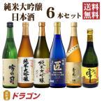 送料無料/ 日本酒 純米大吟醸 飲み比べセット 720ml×6本 日本酒セット 清酒
