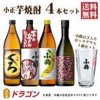 送料無料 小鶴の芋焼酎 4本 飲み比べセット グラス付 焼酎セット 父の日ギフト プレゼントに 小正醸造