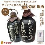送料無料 名入れオリジナル壷 吉四六型黒 つぼ陶器 1800ml 名入れお酒 焼酎・梅酒選べます 1.8L 父の日