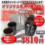 名入れお酒/オリジナル壷と焼酎カップセット 吉四六型黒 (つぼ陶器) 焼酎・梅酒選べます 720ml