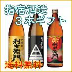 【送料無料】指宿酒造 利右衛門 3本セット ギフト 飲み比べ 芋焼酎