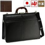 ビジネスバッグ hirano 日本製 豊岡製 ダレスバッグ ブリーフケース 通勤 本革 レザー 木手ハンドル 口枠 A4サイズ収納可 鞄 メンズ 送料無料