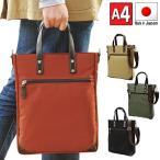 トートバッグ hirano 日本製 豊岡製 ショルダーバッグ カジュアルバッグ 2way レザー 通勤 軽量 紳士 男性用 鞄 メンズ 送料無料