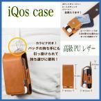 iqos アイコス ケース 新型 iQOS 2.4 Plus ケース レザー 革 ホルダー 電子タバコ カバー 収納ケース