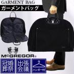 ガーメント 冠婚葬祭 バック スーツ入れ スーツハンガー 軽量 タイプ 送料無料 McGREGOR