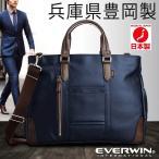 ビジネスバッグ メンズ ブランド 日本製 検量 ネイビー 豊岡製鞄 送料無料