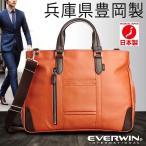 ビジネスバッグ オレンジ系 豊岡鞄 メンズ 送料無料