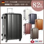 容量:約82L アタッシュケース スーツケース 送料無料