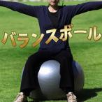 バランスボール 75 cm