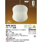 BPE6676*コイズミ提灯ペンダント引掛シーリング取付即日出荷商品です!照明器具激安