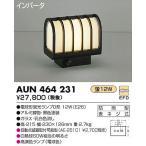 AUN464231コイズミ照明超特価商品即日出荷出来ます!照明激安・激安照明