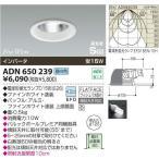 ADN650239コイズミダウンライト電球形蛍光ランプ15W1灯付 電気工事必要